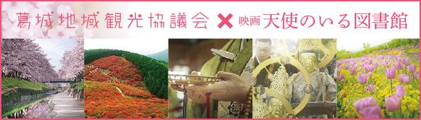 葛城地域観光振興シネマプロジェクト