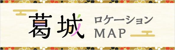葛󠄀城ロケーションMAP