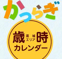葛󠄀城エリア催事カレンダー